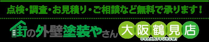 住まいの塗り替え、リフォームの点検、お見積りなら大阪鶴見店