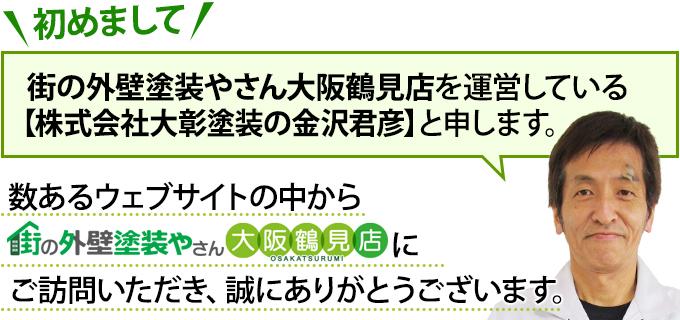 数あるウェブサイトの中から街の外壁塗装やさん大阪鶴見店にご訪問いただきありがとうございます