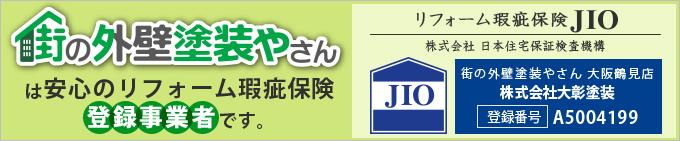 街の外壁塗装やさん大阪鶴見店は建設業許可取得業者です。リフォーム瑕疵保険にも登録しております。
