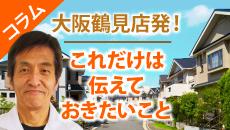 大阪市、門真市のお客様にお伝えしたい外壁塗装コラム