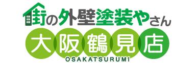 街の外壁塗装やさん大阪鶴見店